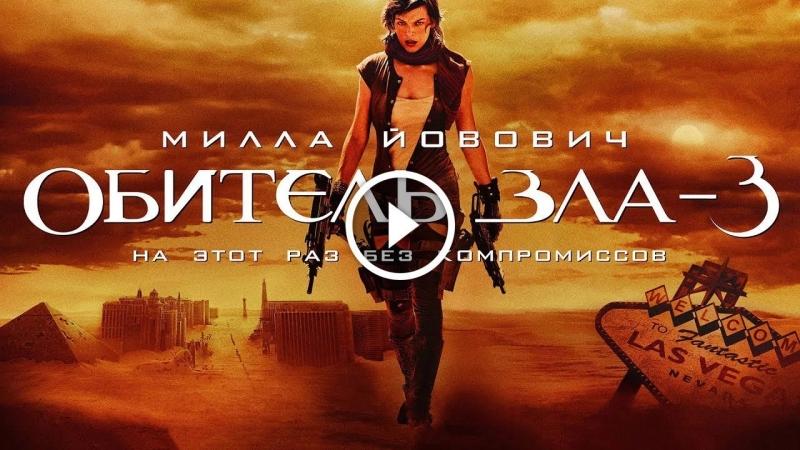 Фильм Обитель зла 3 (2007)