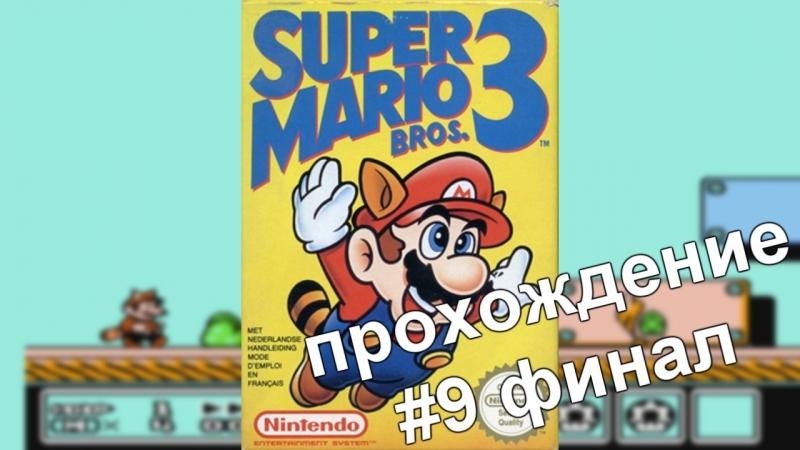 Super Mario Bros-3. 9 Прохождение (финал) Walkthrough Dendy