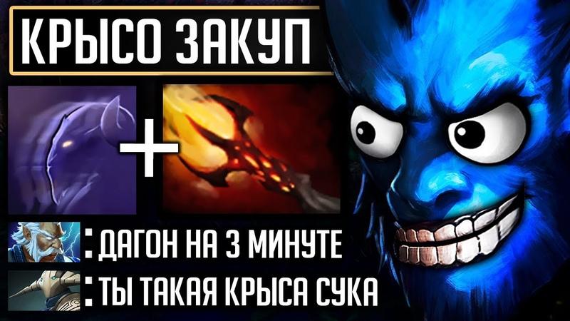 ФАСТ ДАГОН НА РИКИ DOTA 2
