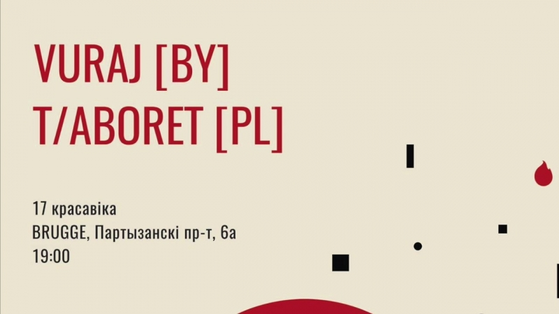Гурт Vuraj запрашае на вялікі свой канцэрт з польскім гуртом T/Aboret
