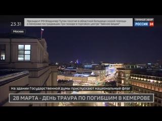На здании Государственной Думы приспущен флаг