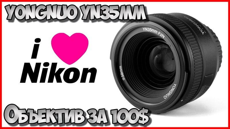 Обзор на объектив с Aliexpress YONGNUO 35 мм Объектив за 100$