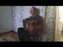 Мой дедушка гармонист 2