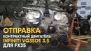 Контрактный двигатель Infiniti FX35 VQ35DE отправка