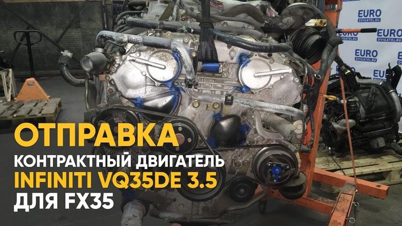 Контрактный двигатель Infiniti FX35 VQ35DE отправка смотреть онлайн без регистрации