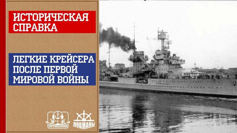 Историческая справка Легкие крейсера после Первой мировой войны Часть 4