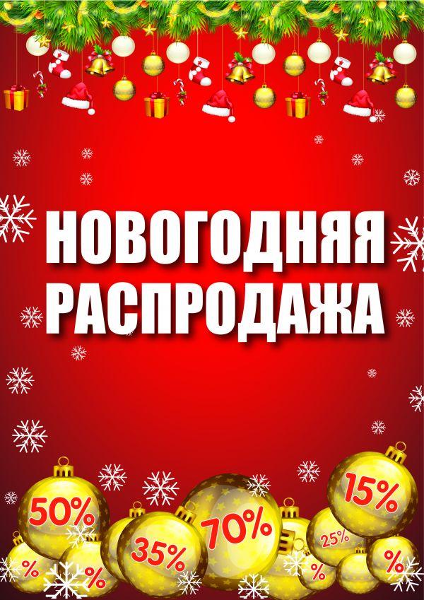 """Афиша Тюмень Новогодняя РАСПРОДАЖА и ПОДАРОК от """"72 Батута"""""""