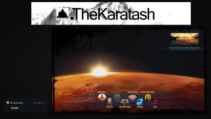 Марсианин или Вспомнить Всё! | Surviving Mars | Karatash