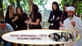 Милые обманщицы 4 серия (РУССКАЯ ОЗВУЧКА)
