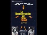 Реинкарнация Питера Прауда  The Reincarnation of Peter Proud (1975)