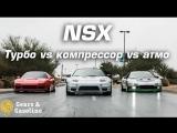 Gears & Gasoline - Турбо vs Компрессор vs Атмо. Строим идеальный NSX [BMIRussian]