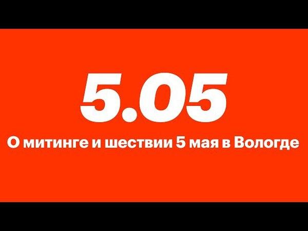 О митинге и шествии 5 мая в Вологде