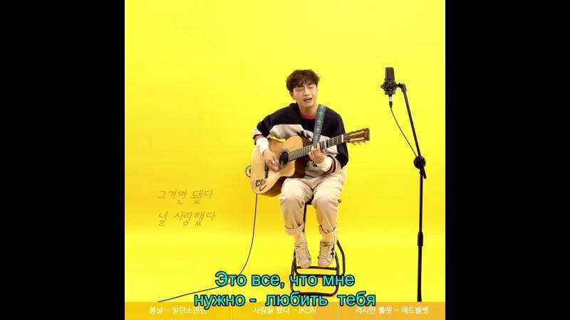 [윤딴딴 X IDOL Medley] Spring Day(봄날) LOVE SCENARIO(사랑을 했다) Russian Roulette(러시안 룰렛)
