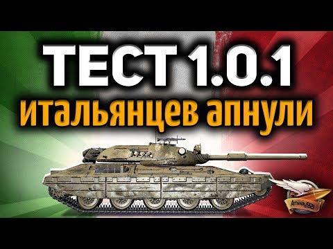 Стрим ТЕСТ 1 0 1 Итальянцев апнули Смотрим чо как worldoftanks wot танки wot