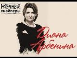 Концерт Дианы Арбениной (гр. Ночные снайперы) и Юрия Башмета (HD)