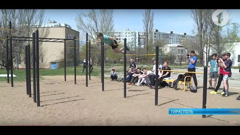 В Тирасполе прошёл благотворительный турнир по воркауту