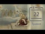 Православний календар на 22 травня