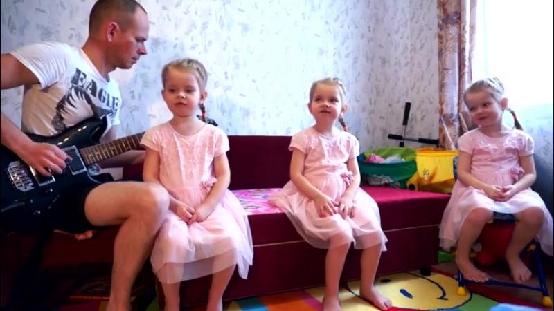 Тройняшки - Мой папа. Детский хит 2017 Заглядение!))