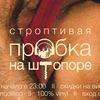 """10 ФЕВРАЛЯ - Строптивая""""ПРОБКАНАШТОПОРЕ""""@TIRclub"""