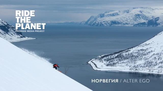 RideThePlanet - Norway. Alter Ego