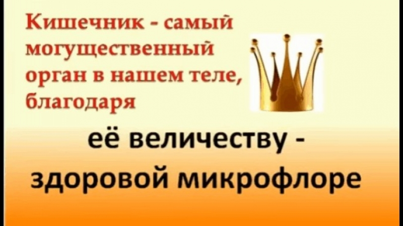 Татьяна Космынина.ЧИСТЫЙ КИШЕЧНИК - 100% ЗДОРОВЬЕ. МИКРОФЛОРА (01.06.2017)