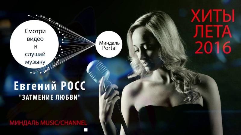 Евгений Росс-ЗАТМЕНИЕ ЛЮБВИ(Audio )Хиты лета 2016!!