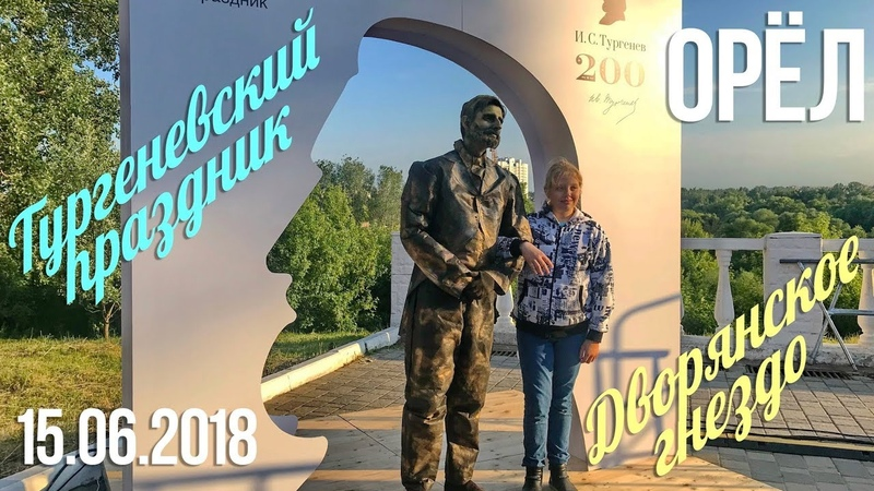 Орёл Тургеневский праздник Иван Тургенев 200 лет