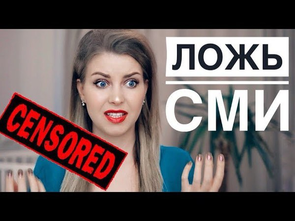 ЛОЖЬ СМИ: Как врут новости Пожар в Краснодаре » Freewka.com - Смотреть онлайн в хорощем качестве