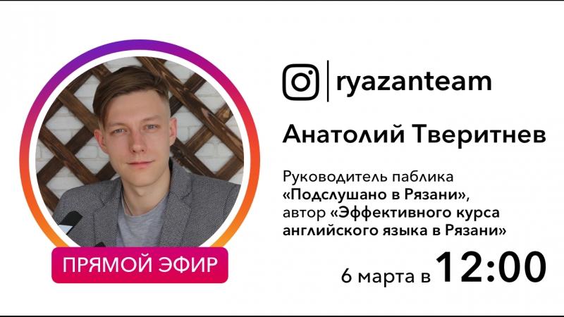 Интервью с Анатолием Тверитневым