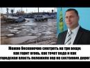 Распил денег на ремонте карталинских дорог