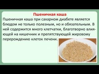 Можно ли пшеничную кашу больным сахарным диабетом