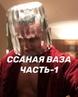 """ССАНАЯ ВАЗА часть-1"""