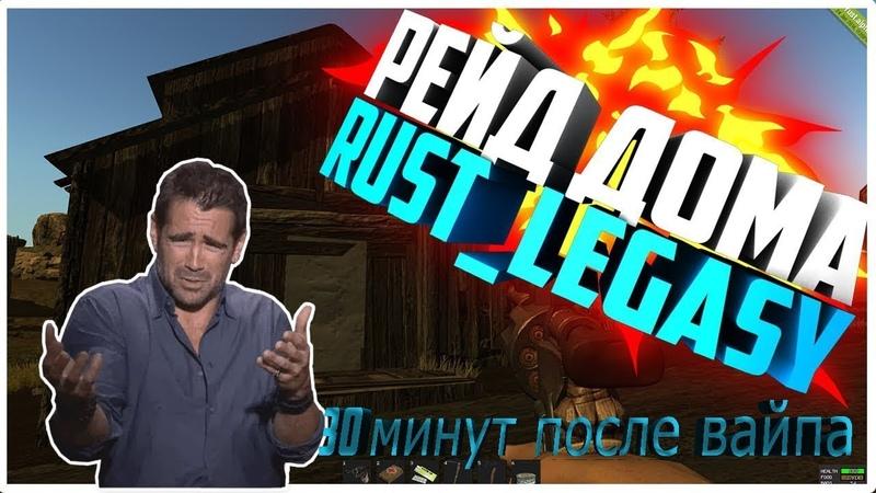 Rust Legacy рейд бомжа! 30 минут после вайпа сервера Rust Blood