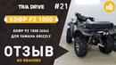 Отзыв на кофр PZ 1000 для квадроцикла BRP - TRIA-DRIVE