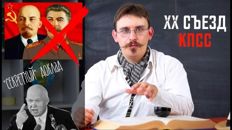 История| XX съезд КПСС. Секретный доклад Хрущева