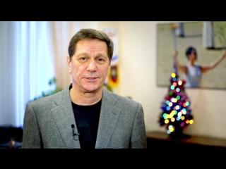 Новогоднее поздравление Президента ОКР А.Жукова