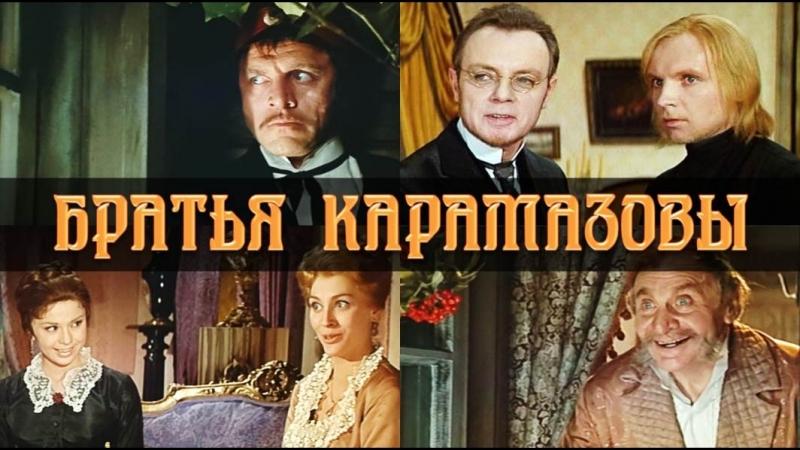 Фильм Братья Карамазовы 3 серии_1968 (драма).
