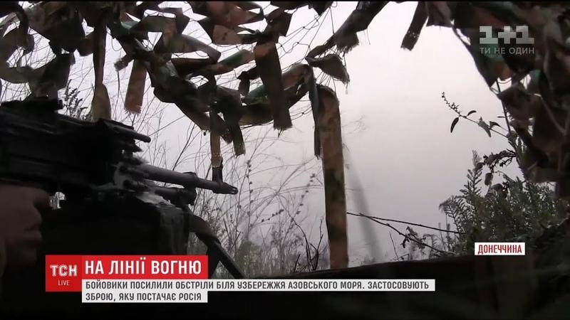 Бойовики посилили обстріли біля узбережжя Азовського моря