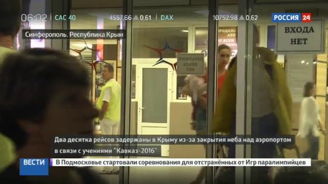 Новости на Россия 24 • Из-за учений Кавказ-2016 в Крыму задержаны 20 авиарейсов
