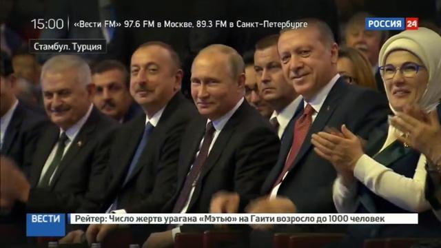 Новости на Россия 24 • Путин прибыл в Стамбул на Всемирный энергетический конгресс