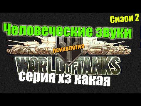 Человеческие звуки в world of tanks(серия 7)