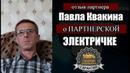 Отзыв, Павла Квакина о ПАРТНЕРСКОЙ ЭЛЕКТРИЧКЕ crypto fenix company