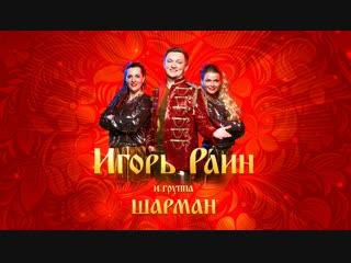 Большой онлайн концерт на всю Россию. Игорь Райн и группа