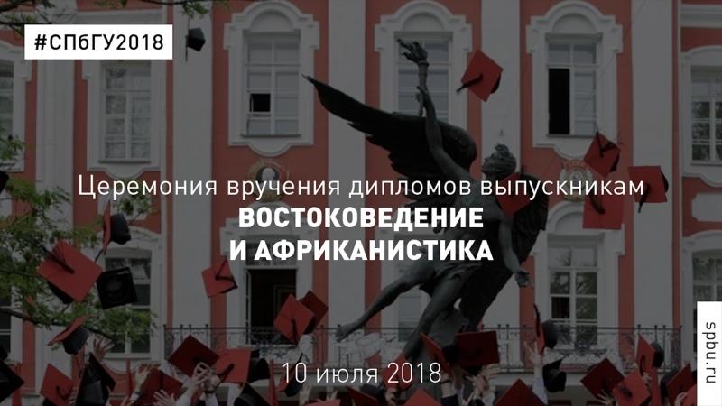 Церемония вручения дипломов СПбГУ «Востоковедение»