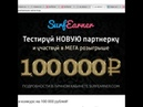 Забери 100 000 рублей и получай ежедневный доход 5 905 рублей