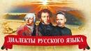 Диалекты русского языка рассказывает лингвист Игорь Исаев