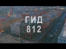 Лофт Проект ЭТАЖИ. «Гид 812»
