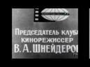 Клуб кинопутешествий .Ведущий Владимир Шнейдеров.Фрагмент передачи ЦТ СССР 1964 года.
