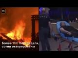 Сильнейший лесной пожар в Греции