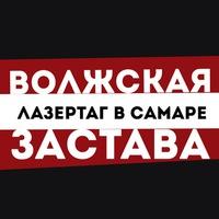 Логотип Лазертаг в Самаре / Волжская застава
